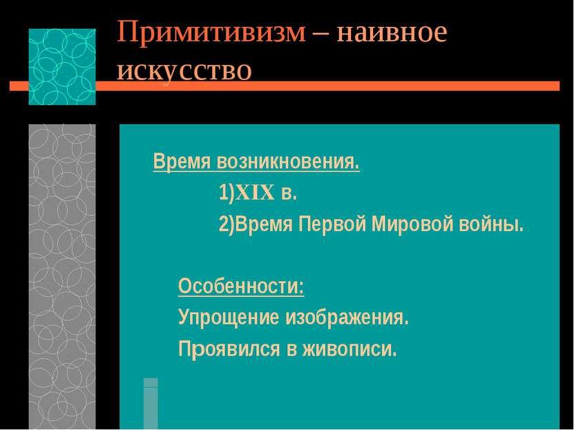 К.Малевич. «Черный квадрат»-вершина абстракционизма (1915)