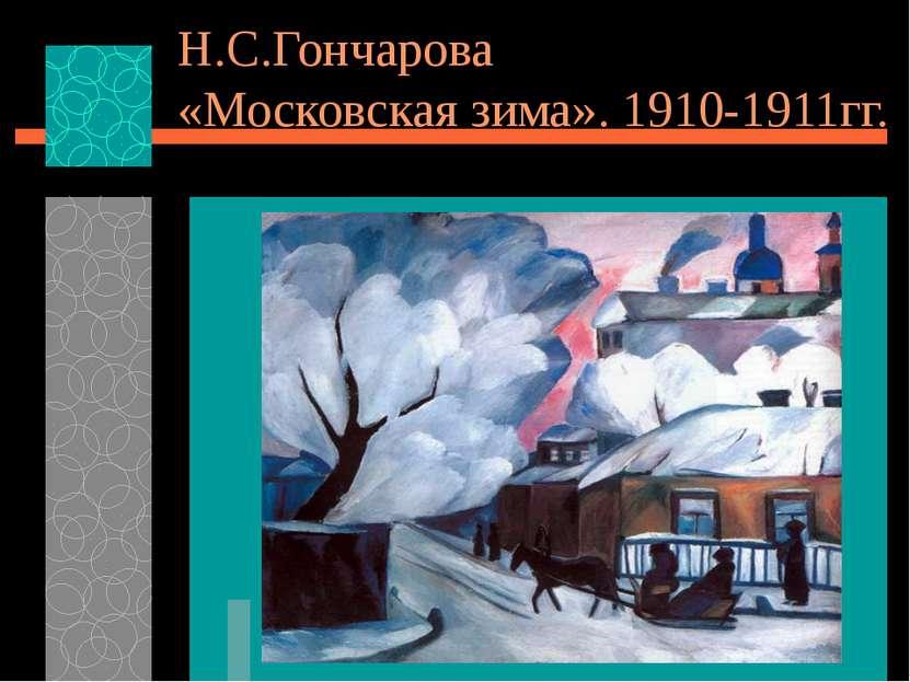 Конструктивизм в живописи. А.М.Ган (1893-1942) «Блюдо Конструктивизм»