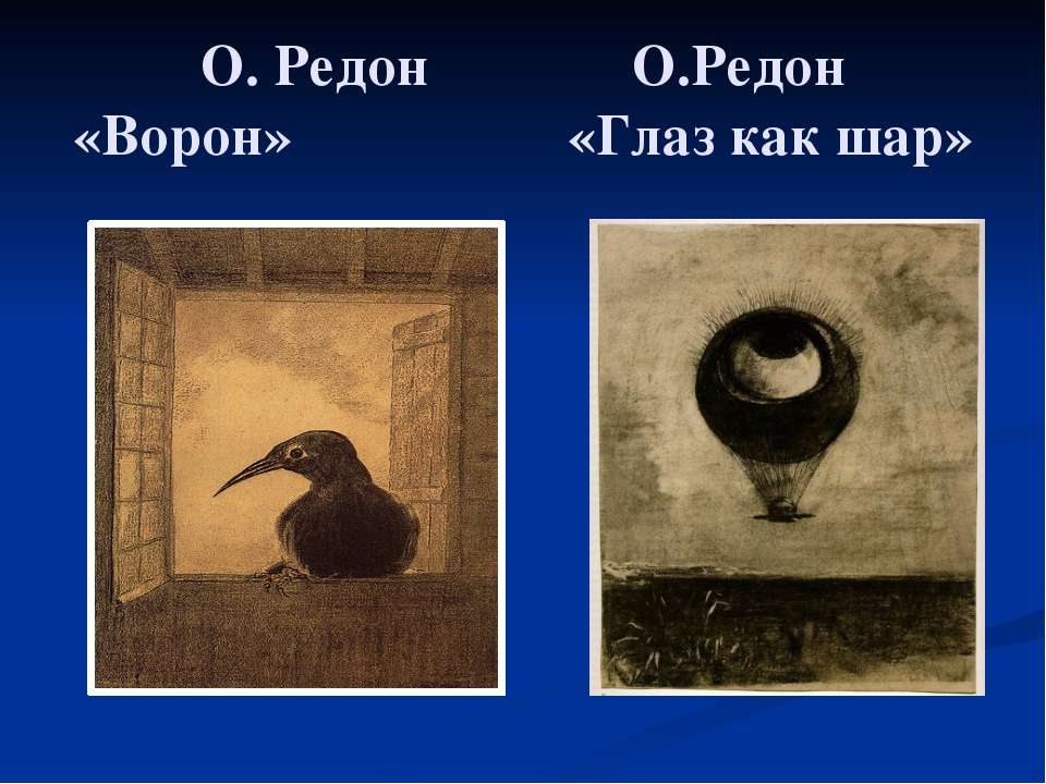 М.Врубель «Девочка на фоне персидского ковра». (1886)