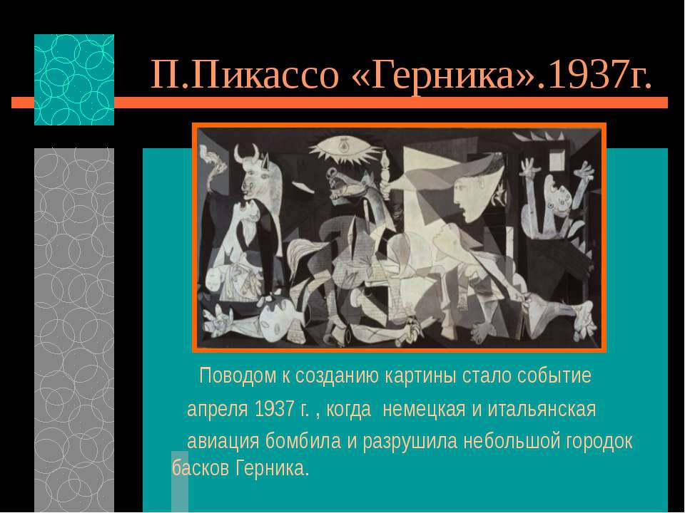 Примитивизм – наивное искусство Время возникновения. 1)XIX в. 2)Время Первой ...