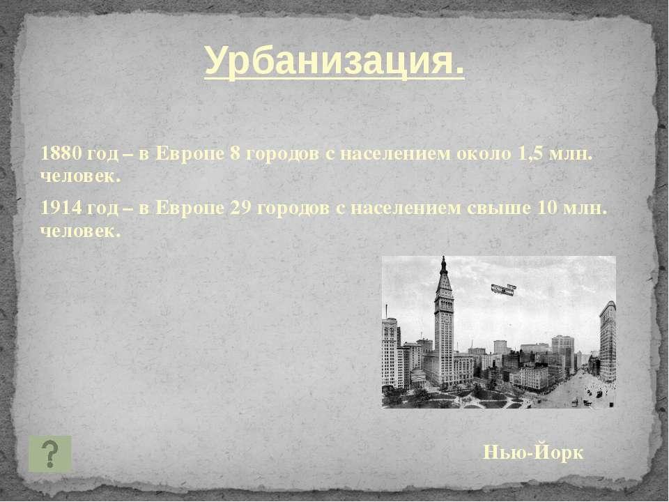 Урбанизация. 1880 год – в Европе 8 городов с населением около 1,5 млн. челове...