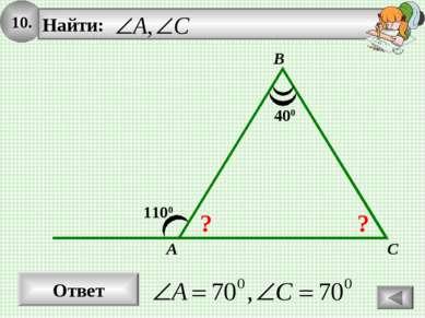 10. Ответ 1100 A B C 400 ? ?