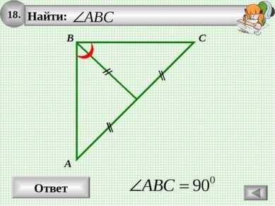 18. Ответ B A C