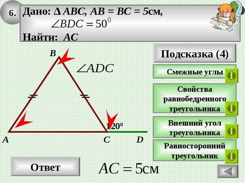 6. Ответ 1200 C A B Подсказка (4) Свойства равнобедренного треугольника Внешн...