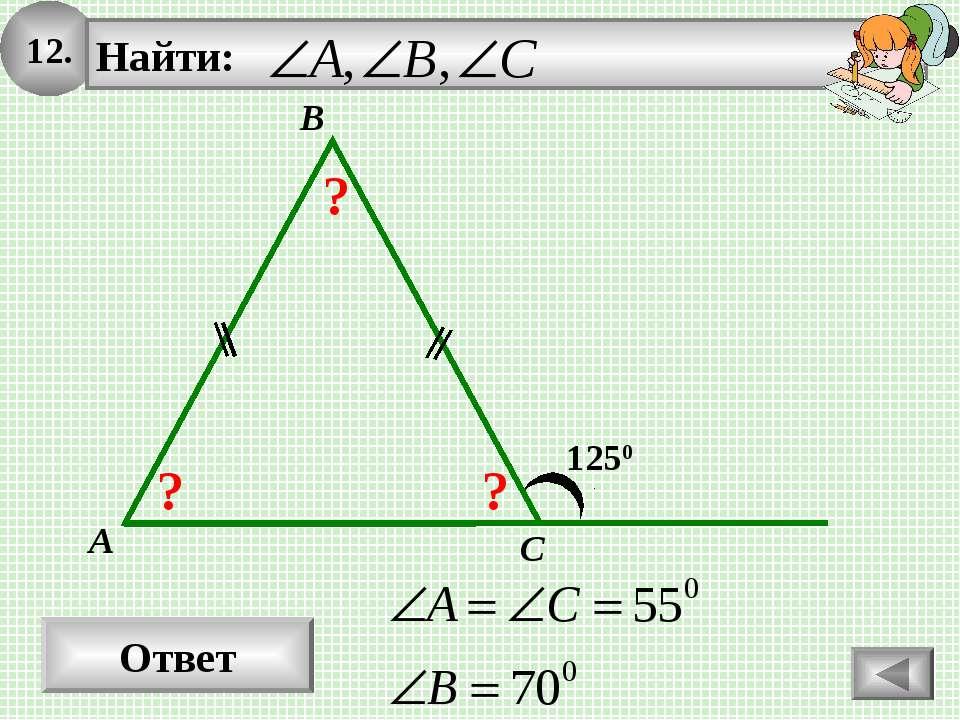 12. Ответ 1250 A B C ? ? ?