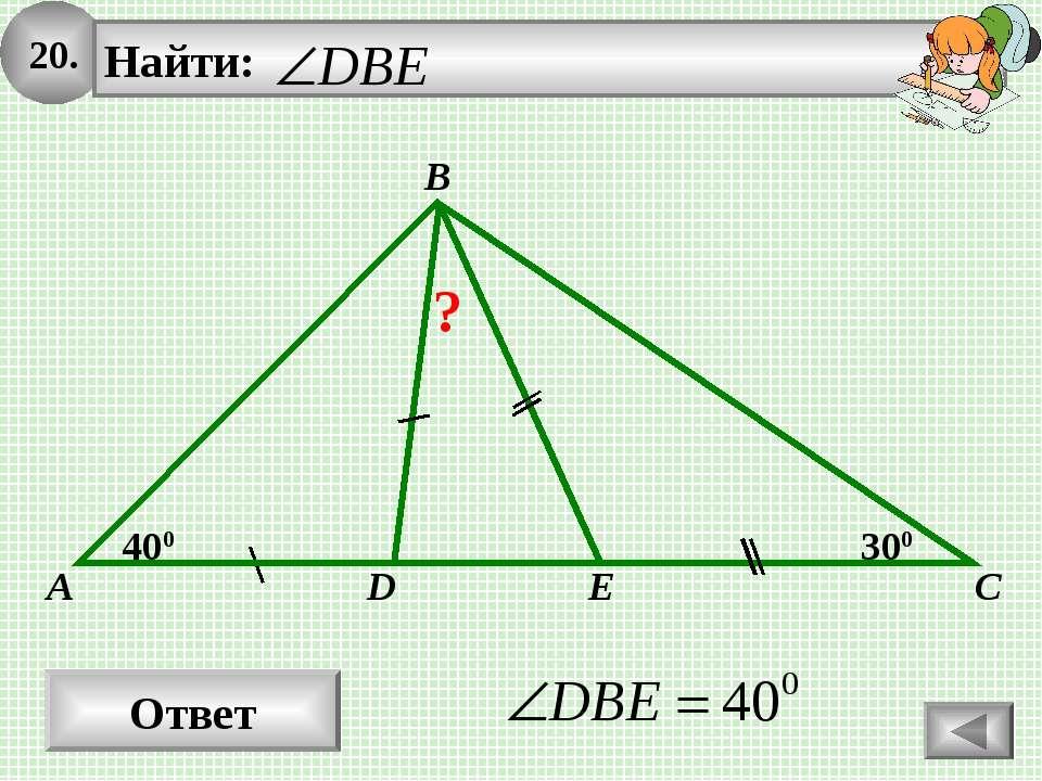 20. Ответ B A C 400 300 D E ?
