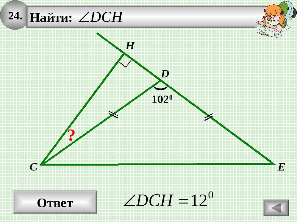 24. Ответ H C D E 1020 ?