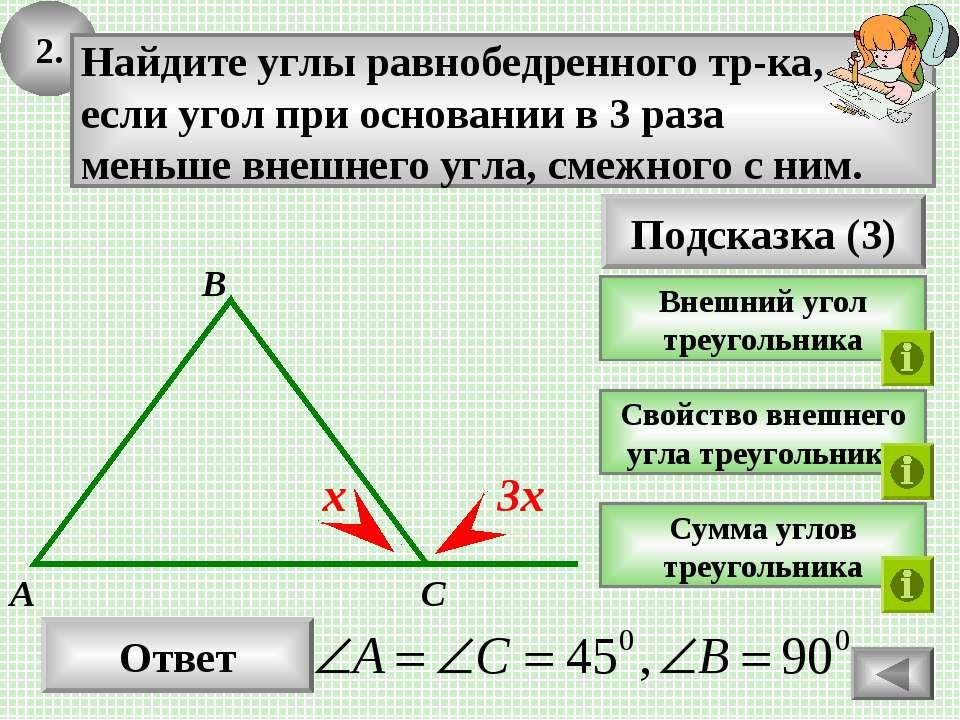 2. Ответ Подсказка (3) Внешний угол треугольника Найдите углы равнобедренного...