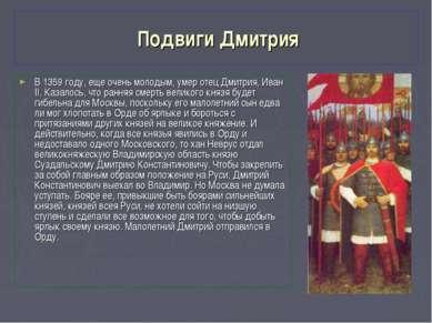 Подвиги Дмитрия В 1359 году, еще очень молодым, умер отец Дмитрия, Иван II. К...
