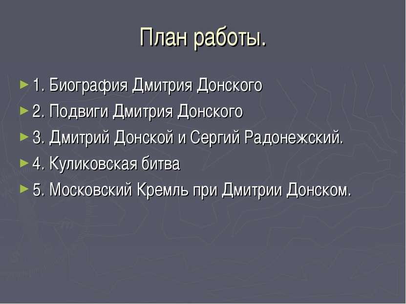 План работы. 1. Биография Дмитрия Донского 2. Подвиги Дмитрия Донского 3. Дми...
