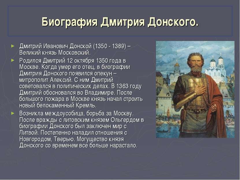Биография Дмитрия Донского. Дмитрий Иванович Донской (1350 - 1389) – Великий ...