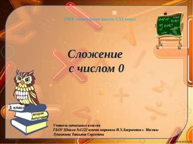Сложение с числом 0 УМК «Начальная школа XXI века» Учитель начальных классов ...