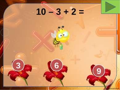 10 – 3 + 2 = 3 6 9 Ekaterina050466
