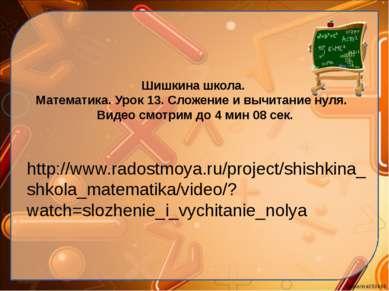 Шишкина школа. Математика. Урок 13. Сложение и вычитание нуля. Видео смотрим ...