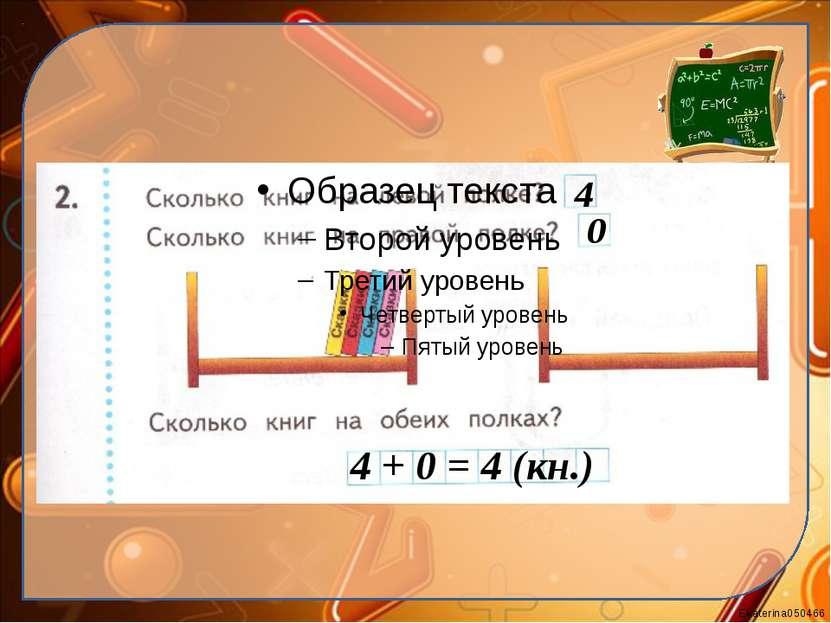 4 0 4 + 0 = 4 (кн.) Ekaterina050466