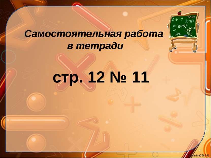 Самостоятельная работа в тетради стр. 12 № 11 Ekaterina050466