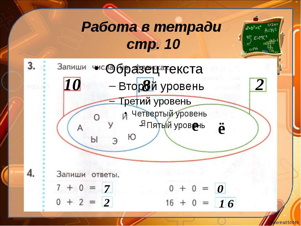 Работа в тетради стр. 10 8 10 2 е ё 7 2 0 1 6 Ekaterina050466