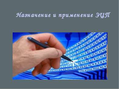 Назначение и применение ЭЦП