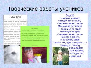 Творческие работы учеников Влад Ж. Немецкую овчарку Сегодня вел по парку Степ...