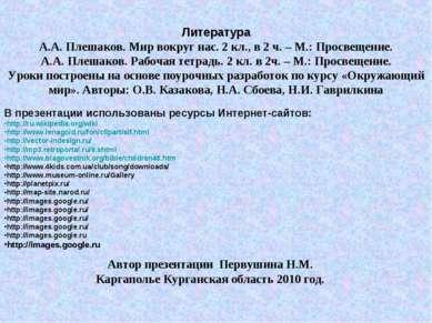 В презентации использованы ресурсы Интернет-сайтов: http://ru.wikipedia.org/w...