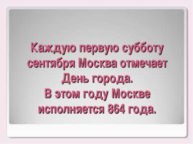 Каждую первую субботу сентября Москва отмечает День города. В этом году Москв...