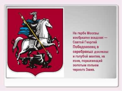 На гербе Москвы изображен всадник — Святой Георгий Победоносец в серебряных д...