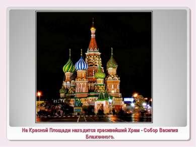 На Красной Площади находится красивейший Храм - Собор Василия Блаженного.