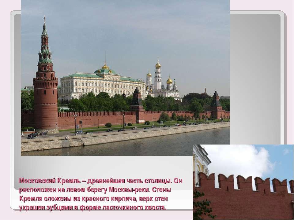 Московский Кремль – древнейшая часть столицы. Он расположен на левом берегу М...