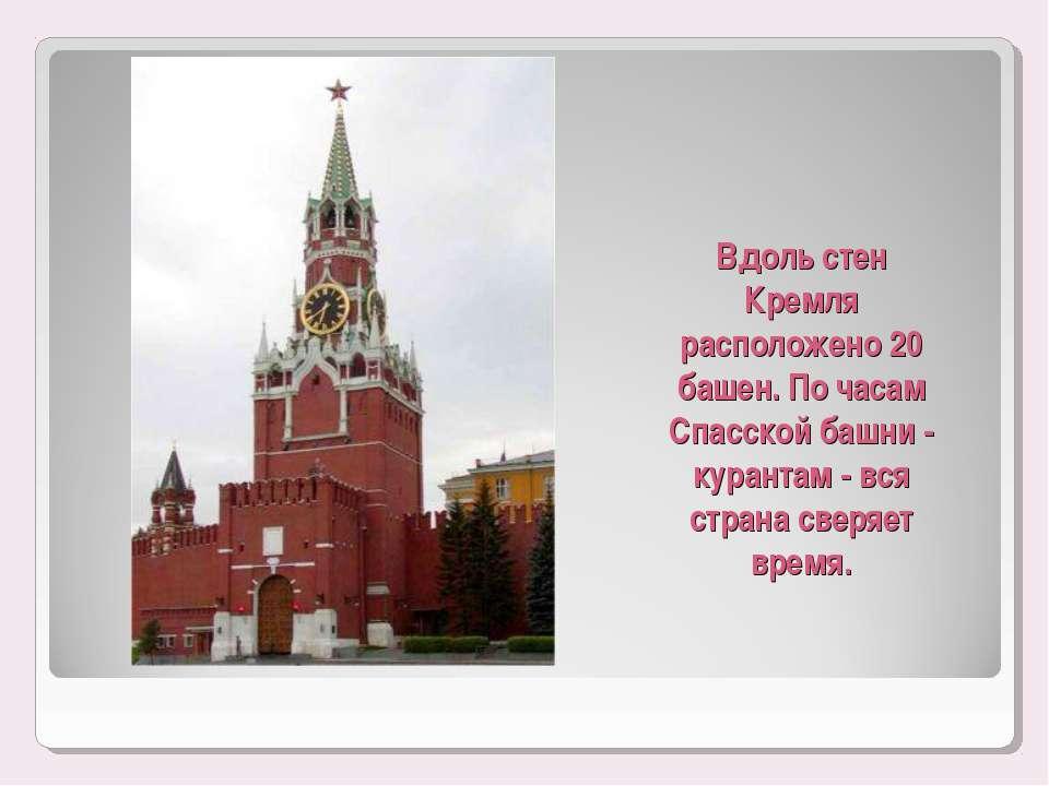 Вдоль стен Кремля расположено 20 башен. По часам Спасской башни - курантам - ...