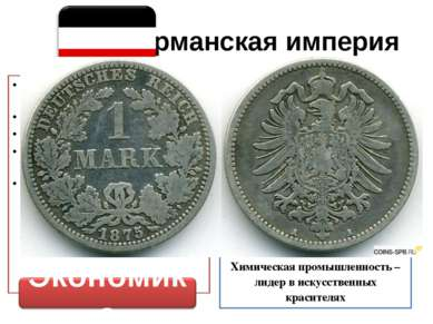 Германская империя Общее управление железных дорог 1874г. – рейхсмарка 1875г....