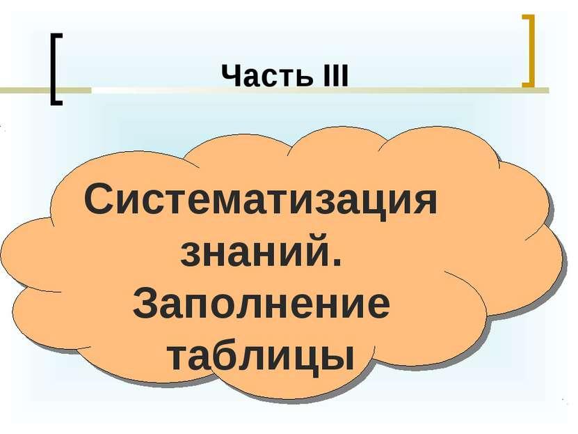 Часть III Систематизация знаний. Заполнение таблицы