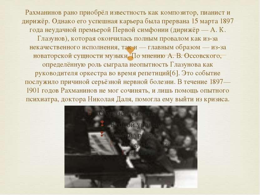 Рахманинов рано приобрёл известность как композитор, пианист и дирижёр. Однак...
