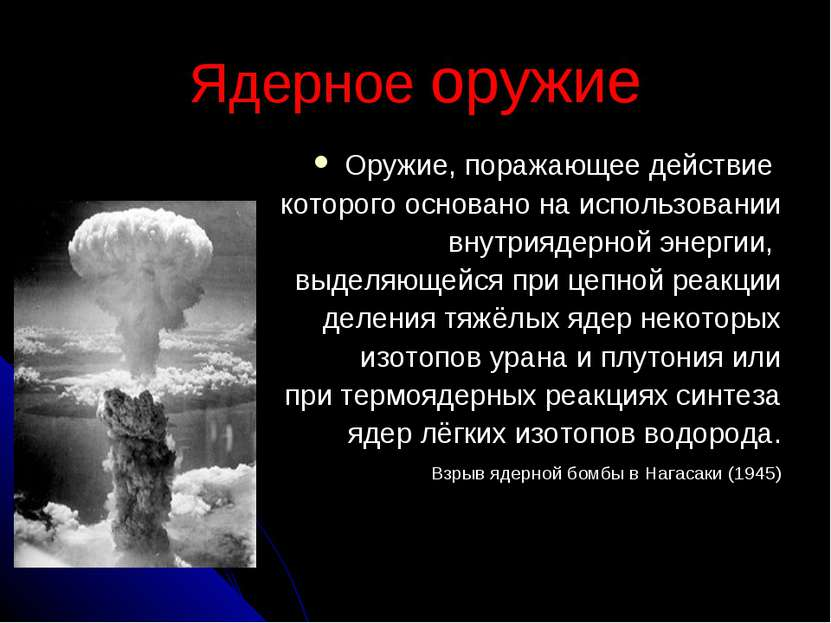 Ядерное оружие Оружие, поражающее действие которого основано на использовании...