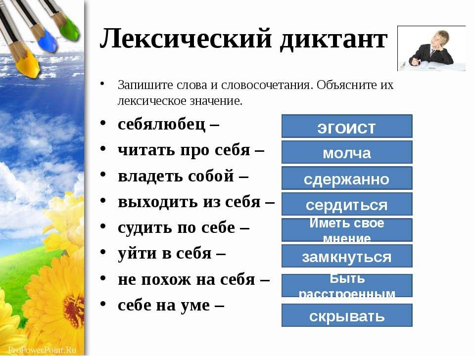 Лексический диктант Запишите слова и словосочетания. Объясните их лексическое...