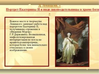 Д. Левицкий. «Портрет Екатерины II в виде законодательницы в храме богини Пра...