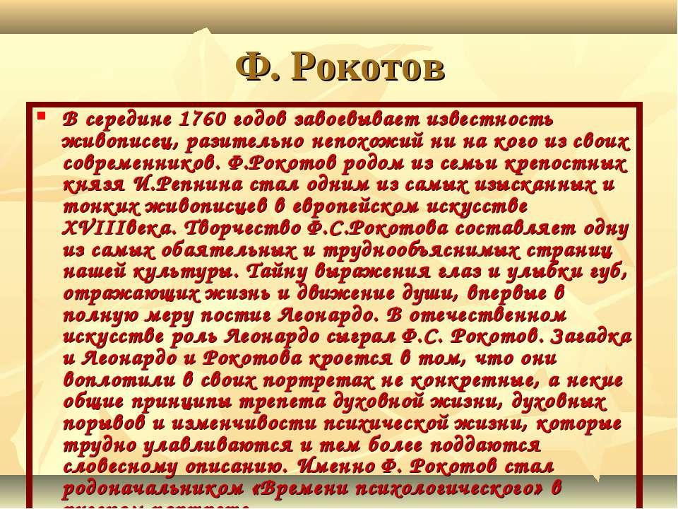 Ф. Рокотов В середине 1760 годов завоевывает известность живописец, разительн...