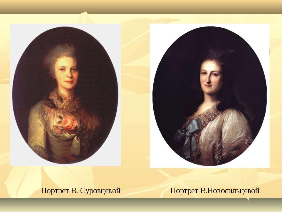 Портрет В. Суровцевой Портрет В.Новосильцевой