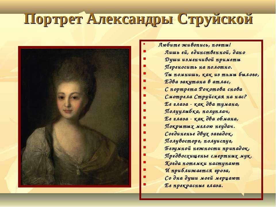 Портрет Александры Струйской Любите живопись, поэты! Лишь ей, единственной, д...