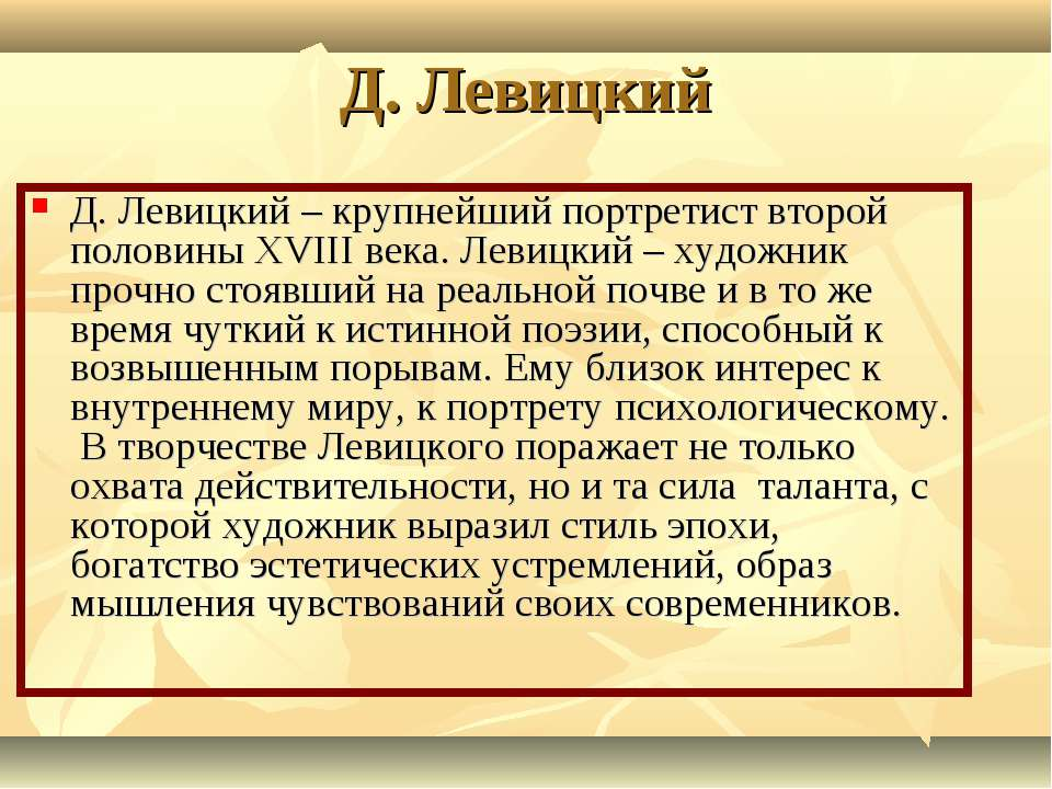 Д. Левицкий Д. Левицкий – крупнейший портретист второй половины XVIII века. Л...