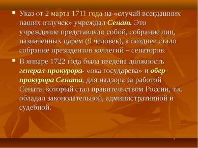 Указ от 2 марта 1711 года на «случай всегдашних наших отлучек» учреждал Сенат...