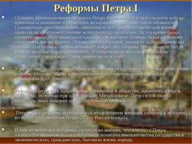 Реформы Петра I Сильная, противоречивая личность Петра Великого и его деятель...