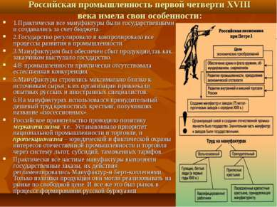Российская промышленность первой четверти XVIII века имела свои особенности: ...