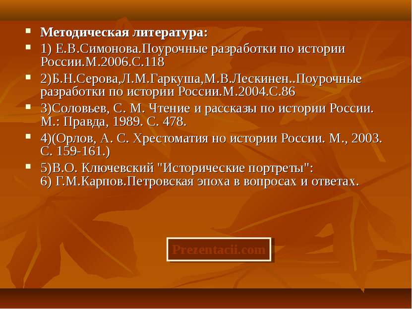 Методическая литература: 1) Е.В.Симонова.Поурочные разработки по истории Росс...
