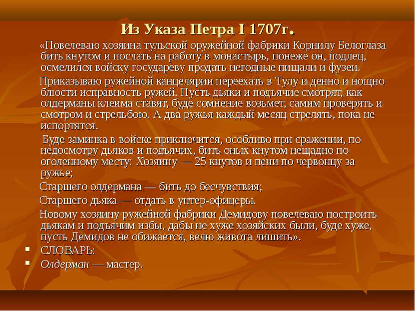 Из Указа Петра I 1707г. «Повелеваю хозяина тульской оружейной фабрики Корнилу...