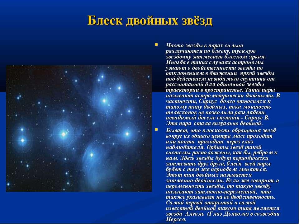 Блеск двойных звёзд Часто звезды в парах сильно различаются по блеску, тусклу...
