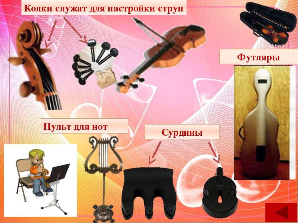 Контрабас Самый крупный струнный смычковый инструмент. Обладает густым, хрипл...