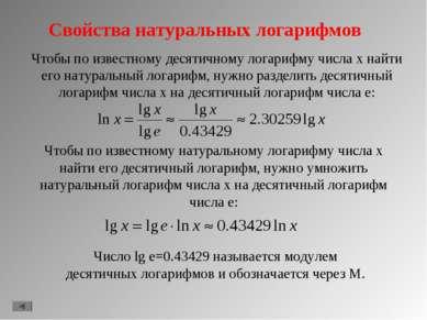 Свойства натуральных логарифмов Чтобы по известному десятичному логарифму чис...