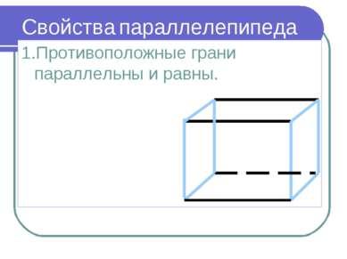 Свойства параллелепипеда 1.Противоположные грани параллельны и равны.