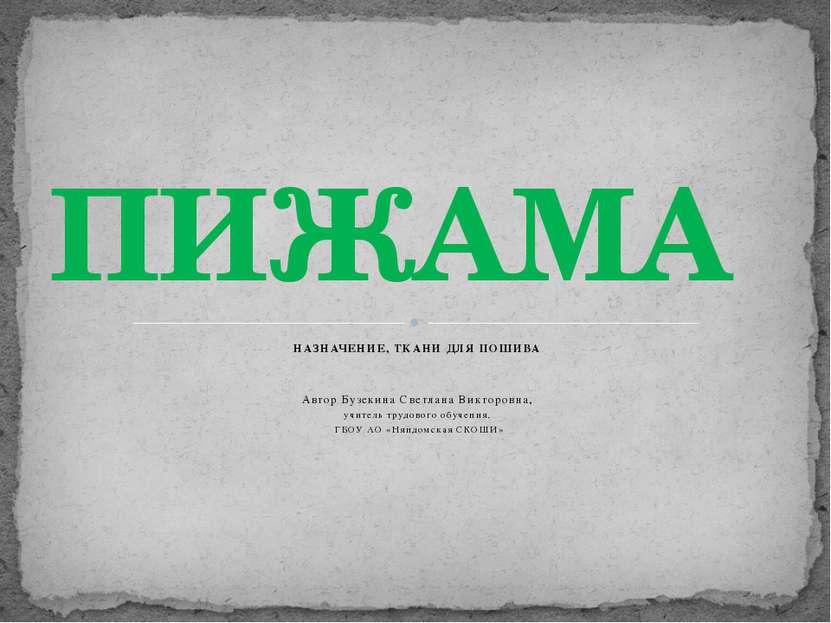 НАЗНАЧЕНИЕ, ТКАНИ ДЛЯ ПОШИВА. Автор Бузекина Светлана Викторовна, учитель тру...