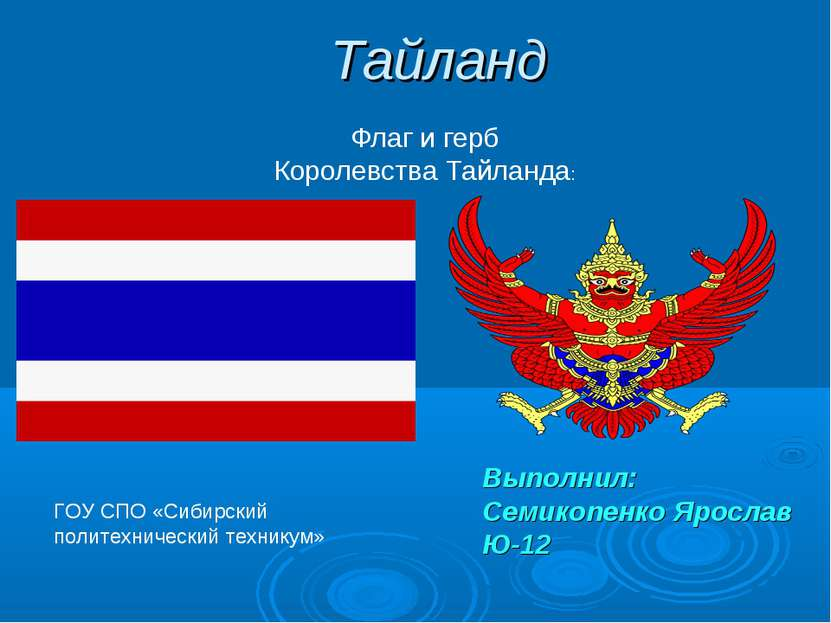 Тайланд Флаг и герб Королевства Тайланда: Выполнил: Семикопенко Ярослав Ю-12 ...
